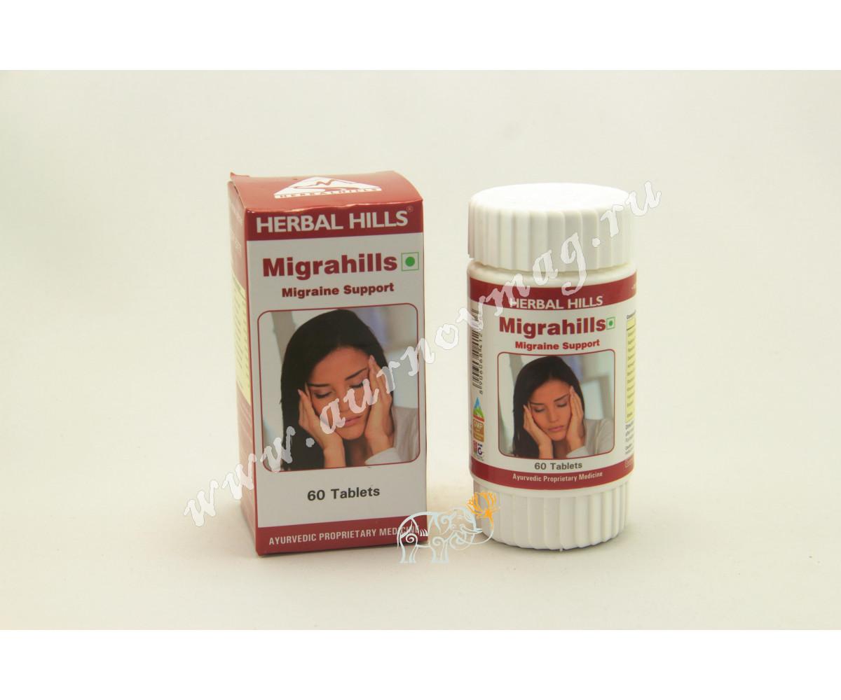 Migrahills - против головной боли(против мигрени)